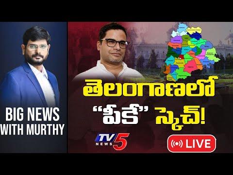 "🔴LIVE: తెలంగాణలో ""పీకే"" స్కెచ్! | Big News With Murthy | Telangana Politics | Prashanth | TV5 News"