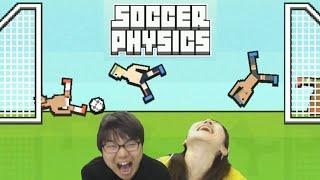 【バカゲー】サッカーもクソもない「Soccer Physics」遊んでみた! thumbnail