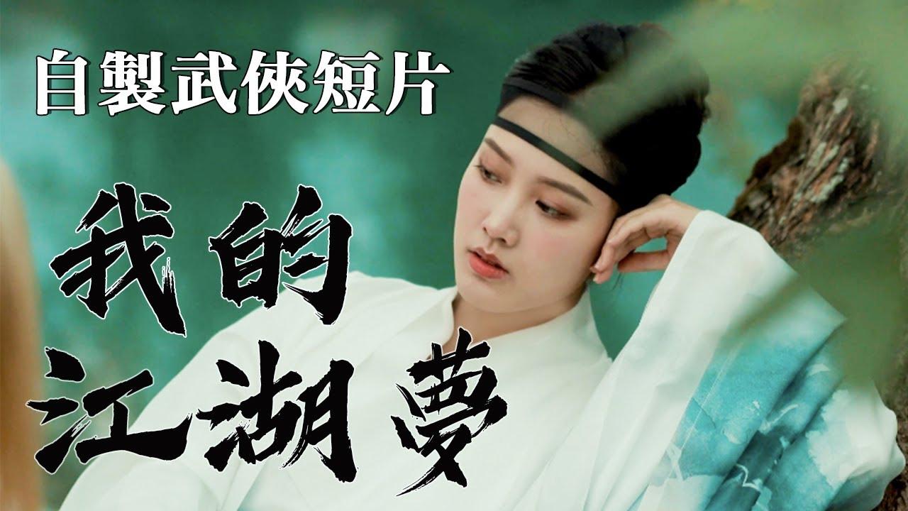 自製武俠短片:在桂林山水之間化身女俠,穿越塵世丨Shiyin 十音