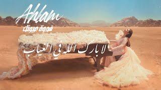 أحلام - لابارَك الله في الغياب (ألبوم فدوة عيونك)   2021