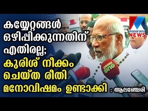 Catholic church is not against evacuation of encroachments  | Manorama News