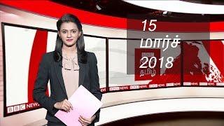 BBC Tamil TV News Bulletin 15/03/18 பிபிசி தமிழ் தொலைக்காட்சி செய்தியறிக்கை 15/03/18