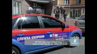 Comservice.net.ua Системы безопасности, Охрана, Клининг(Компания «КомСервис»: http://comservice.net.ua проектирование, монтаж-наладка, техническое обслуживание систем: •..., 2012-05-24T06:27:54.000Z)