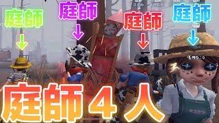 【第五人格】椅子を全部壊したらどんな反応するか検証してみたらとんでもない結果に…【IdentityⅤ】【アイデンティティファイブ】【日本語版】【実況】【庭師】 thumbnail