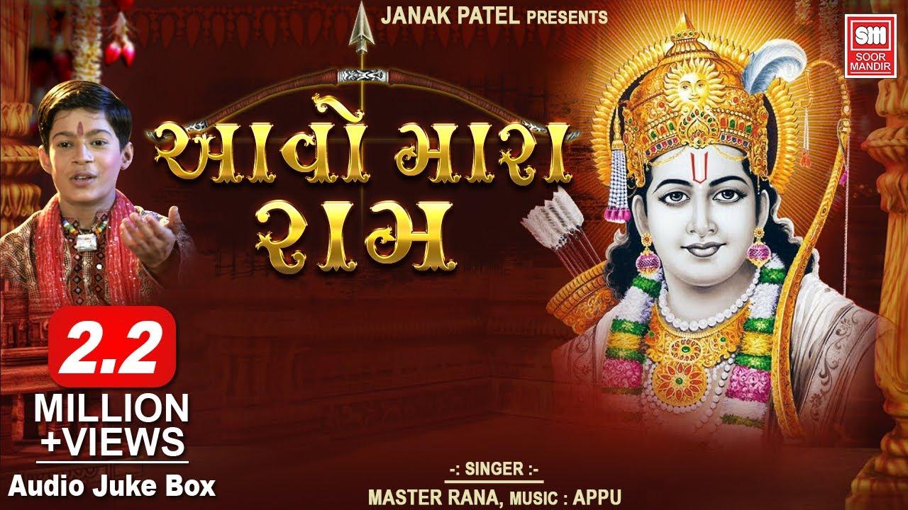 Download આવો મારા રામ । નોનસ્ટોપ ભજન  | Avo Mara Ram | Master Rana | Bhajan | Audio Jukebox