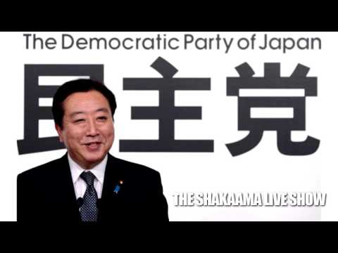 Japan's Democratic Party Blocks Pacific Trade Agreement