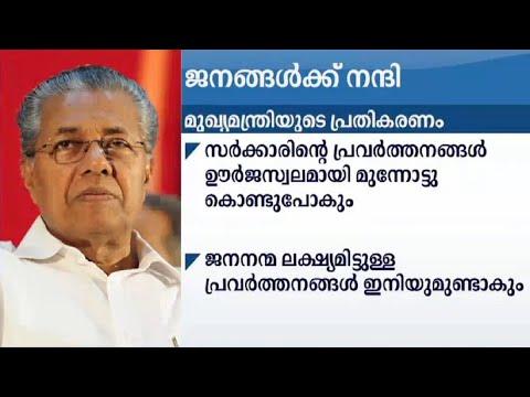 നന്ദി പറഞ്ഞ് പിണറായി വിജയന്   Pala Election Pinarayi Vijayan