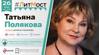 #ЛитМост: Татьяна Полякова (онлайн встреча)
