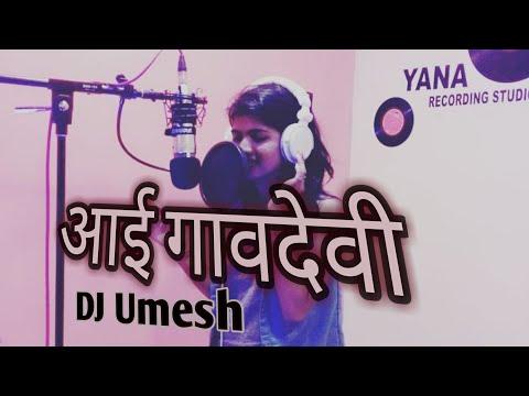 """ AaI GAVDEVI Mazi MAULI || Latest Song 2016|| Ashwini Joshi||DJ Umesh"
