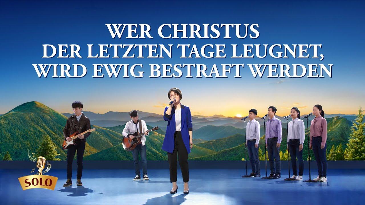 Christliches Musikvideo | Wer Christus der letzten Tage leugnet, wird ewig bestraft werden