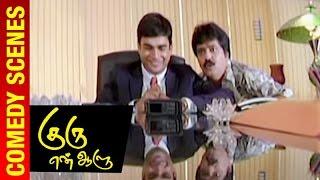 guru en aalu movie comedy