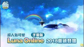 【Luna Online 手遊版】OP 遊戲影片完整版