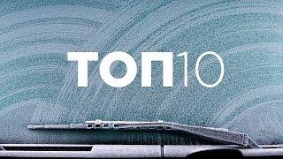 видео ТОП-10 Самые интересные гаджеты для автомобиля
