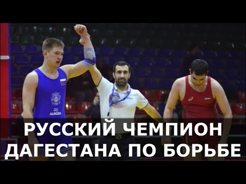 Русский чемпион Дагестана по борьбе / Борец, который удивил всех