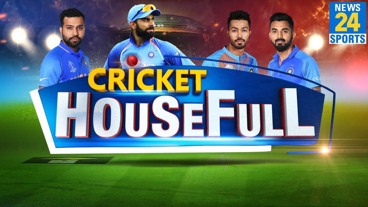 10 महीनों से नहीं मिली टीम इंडिया की सैलरी और Dhoni को किसने कहा बेकार?- देखिए CRICKET HOUSEFULL
