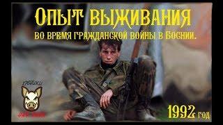 Опыт выживания во время гражданской войны в Боснии. 1992 - 1995 год.   +18