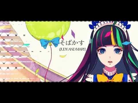 そばかす (JUDY AND MARY)  song by Lon music