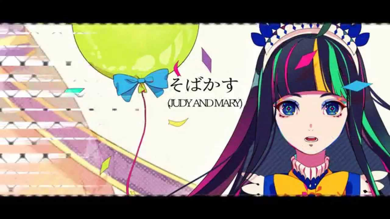 Download そばかす (JUDY AND MARY)  song by Lon