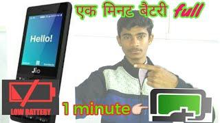 Jio phone # 1 minute में 100% चार्ज कैसे करते है ?How to charge jio phone before 1 minute