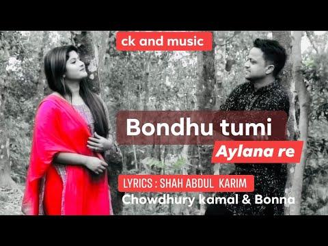 Download বন্ধু তুমি আইলানারে   | New 2019 Shah Abdul  Karim | Chowdhury Kamal & Bonna | Bangla Baul Song