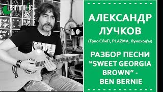 Как играть Sweet Georgia Brown - Ben Bernie | Разбор на гитаре