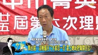 郭台銘:沒幾個月了大家忍一忍 選上總統把扁關回去? 少康戰情室 20190510
