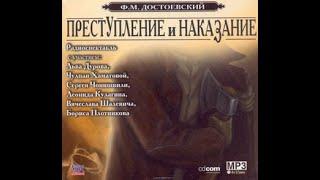 Ф.М. Достоевский - Преступление и наказание [Лев Дуров, Чулпан Хаматова]