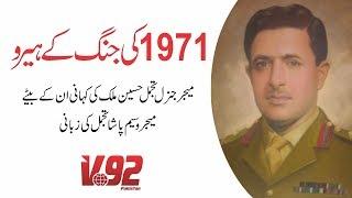 The story of Major General Tajammul Hussain Malik oral of his son Major Waseem Pasha Tajamal