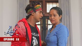 Ras - Epiosde 52 | 17th March 2020 | Sirasa TV - Res Thumbnail