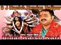 Bidai Kaise Kari Pawan Singh Bhakti Song 2019 Dj Manish mp3 song Thumb