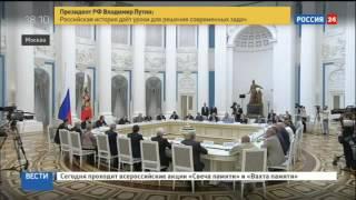 Встреча Путина с членами РВИО