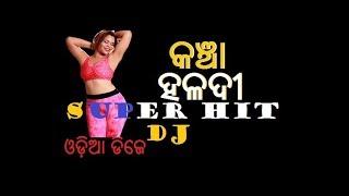 କଞ୍ଚା ହଳଦୀ || ODIA SUPERHIT DJ || Kancha Haladi