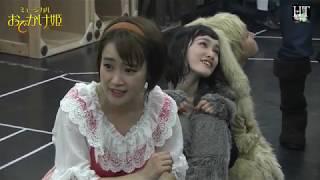 ミュージカル「おでかけ姫」水野貴以  絶好調宣言