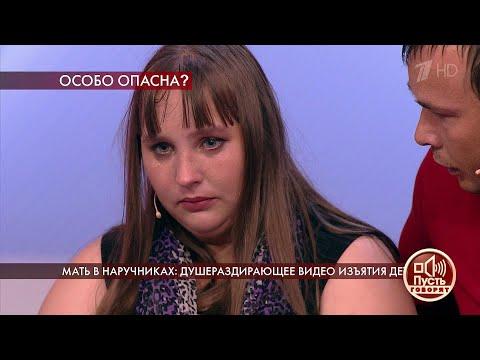 Мать в наручниках: душераздирающее видео изъятия детей. Пусть говорят. Самые драматичные моменты.
