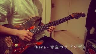 fhanaの青空のラプソディのInstrumentalの音源にボーカルラインをギター...