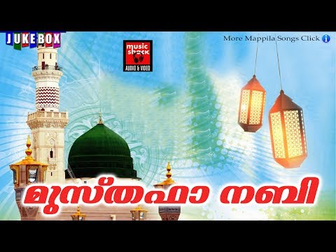 Malayalam Mappila Songs 2017 # Malayalam Mappila Songs Old Hits # Islamic Songs Malayalam 2017