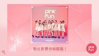 PinkFun專輯開箱《粉紅炸彈》 PinkFun BOMBERS album Unboxing