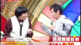 11/12豬哥會社-黃西田送神秘大禮 豬哥亮本性全露