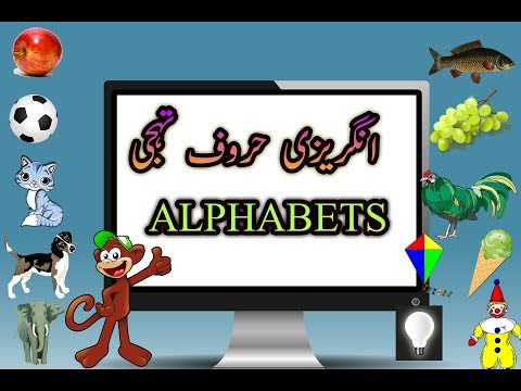 Std 1st english alphabets phonics in latest version with colourful pictures 4k hd quality kg nursery