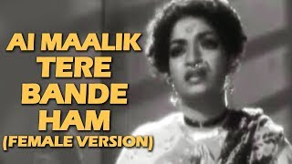 Aye Maalik Tere Bande Ham (Female Version) | Do Ankhen Barah Haath (1957) | Old Classic Hits