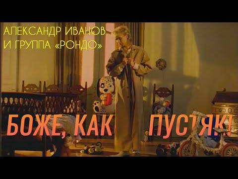 Александр Иванов и