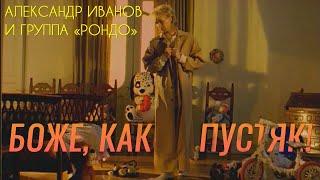 Download Александр Иванов и группа «Рондо» — «Боже, какой пустяк» (ОФИЦИАЛЬНЫЙ КЛИП, 1997) Mp3 and Videos