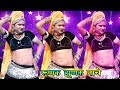 रुमक झूमक नाचे - Marwari Dj Dance Song | Hd Video | Rajasthani New Song video