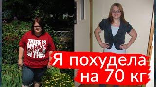 Как похудеть на 70 кг?  Я похудела на 70 кг. #похудеть