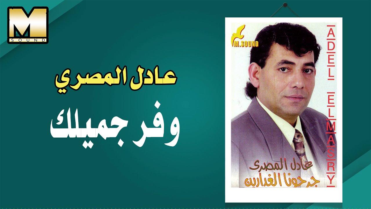 Adel AlMasry -  Wafar Gmelak / عادل المصري - وفر جميلك