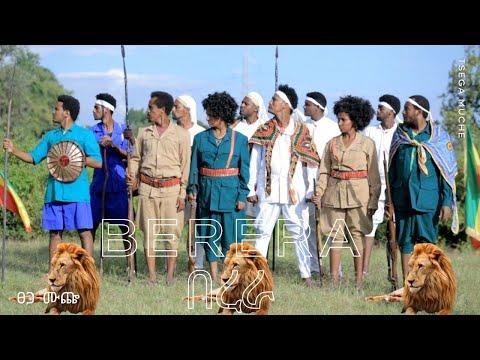 Tsega Muche |  BERERA  ፀጋ ሙጬ  በረራ New Ethiopian Music 2020