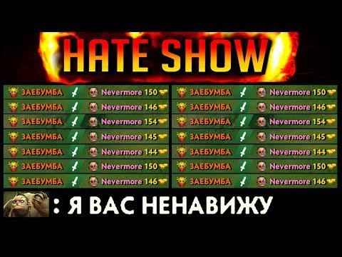 ПУДЖ ВСЮ ИГРУ В ТАВЕРНЕ | HATE SHOW DOTA 2 thumbnail