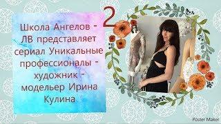 Ирина Кулина/2/Уникальные профессионалы/Лена Воронова