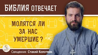 Молятся ли за нас умершие Священник Стахий Колотвин