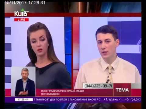 Телеканал Київ: 15.11.17 На часі 17.20